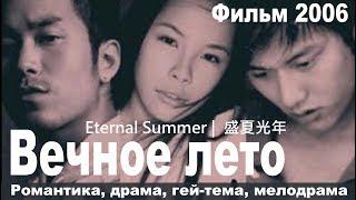 Вечное лето, Тайвань, Драма, русская озвучка