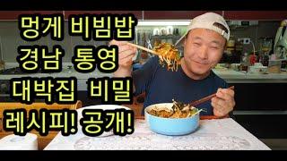멍게 비빔밥!통영 맛집 비밀 레시피! 공개
