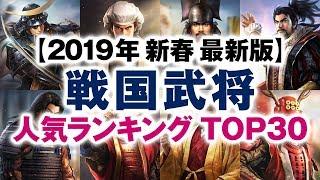 戦国武将 人気ランキング TOP30【2019年新春 最新版】