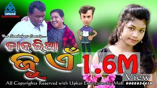Chakria Juen || New Sambalpuri Comedy || HD Video 2019
