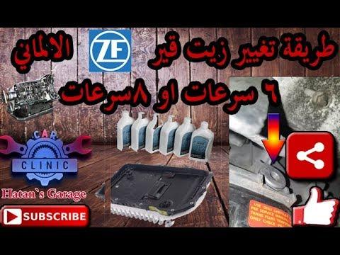 تغيير زيت قير Zf الالماني دودج بي ام دبليو اودي رانج بنتلي جاكور Chenge Fluid Transmission Zf Youtube