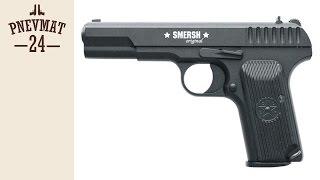 Пневматический пистолет ТТ, Токарева Smersh H51(, 2017-03-29T14:06:58.000Z)