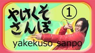 【日本一】やけくそさんぽ1【実況】
