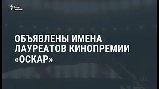 """Премию """"Оскар"""" за лучший фильм получила картина """"Зеленая книга"""" / Новости"""