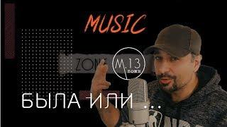 ПЕСНЯ ТРЕК ТЫ БЫЛА ИЛИ НЕ БЫЛА ZONE M 13 music