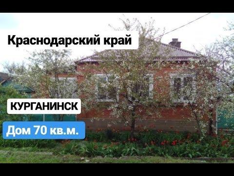 Дом в Курганинске / 70 кв.м. / Цена 1 900 000 рублей / Недвижимость в Курганинске