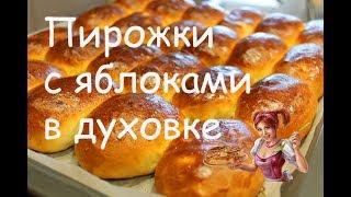 Пирожки с яблоками в духовке. Рецепт вкусных пирожков с яблоками