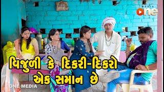 Vijuli ke Dikari - Dikaro Ek Saman | Gujarati Comedy | One Media