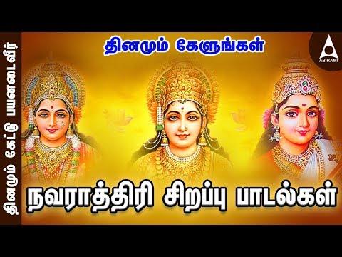 Navaratri Special Tamil Songs  நவராத்திரி தமிழ் பக்தி பாடல்கள் Durga, Mahalakshmi & Saraswathi