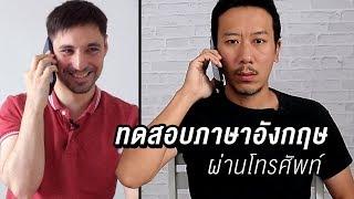 ทดสอบภาษาอังกฤษทางโทรศัพท์-จะฟังรู้เรื่องไหม-เทพลีลา