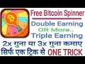 Free Bitcoin Spinner How to Double or Triple Your Income