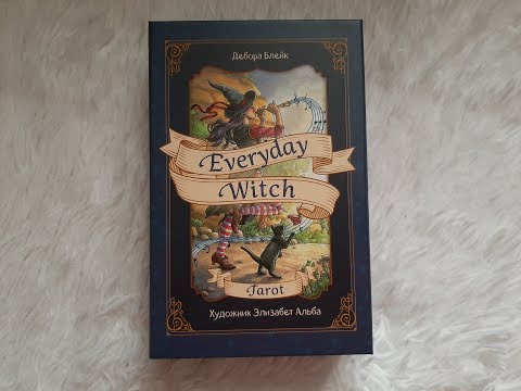 Everyday Witch. Таро