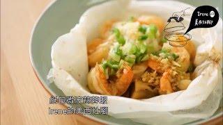 Irene的美西灶腳(挑戰五分鐘上菜。紙包微波蒜蓉蝦)