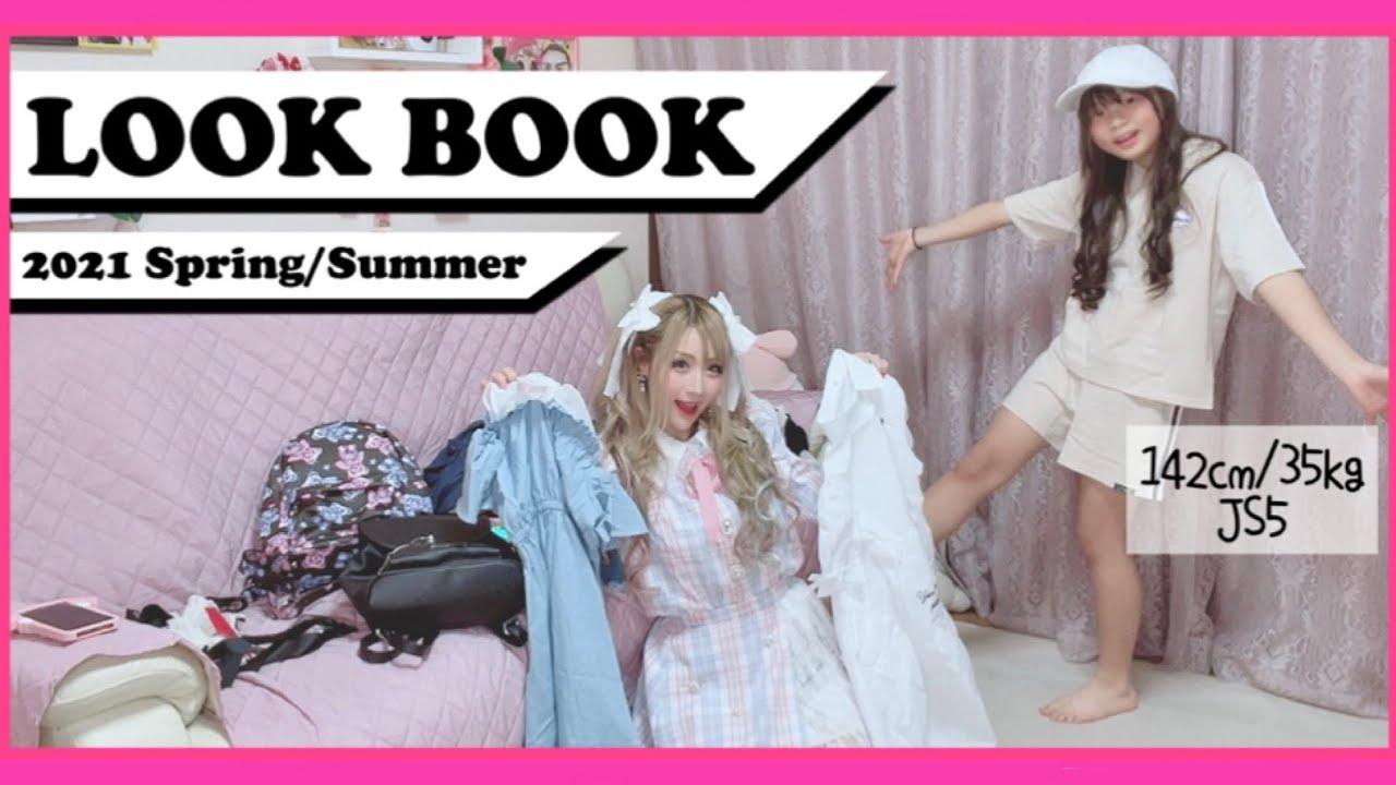 【LOOKBOOK】世界一雑なルックブックwwww【小学生】【爆買い】