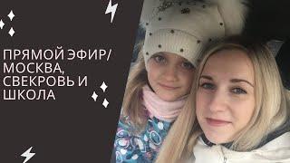 ПЭ/ Жизнь в Москве, свекровь и поборы в школе