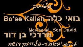 Download בואי כלה מרדכי בן דוד פלייבק Bo'ee Kallah Mordechai Ben David MP3 song and Music Video