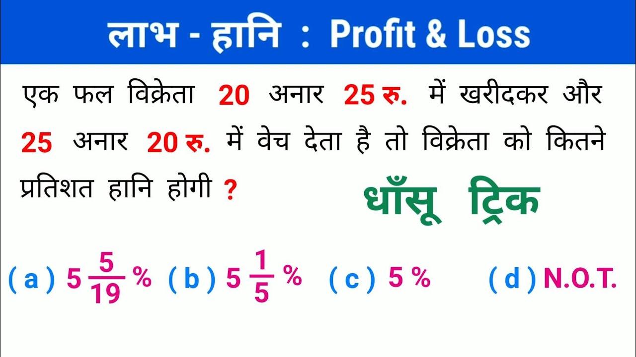 लाभ - हानि : Profit & Loss || शानदार ट्रिक || NTPC, RAILWAY, UPSSSC, BSSC, UPSI, ALP, CPO, CSAT, MTS