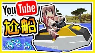 Minecraft 水上快艇登場 !! 海洋湖泊都是我の賽車場 !! | 第二屆 Youtuber【賽車盃】!! thumbnail