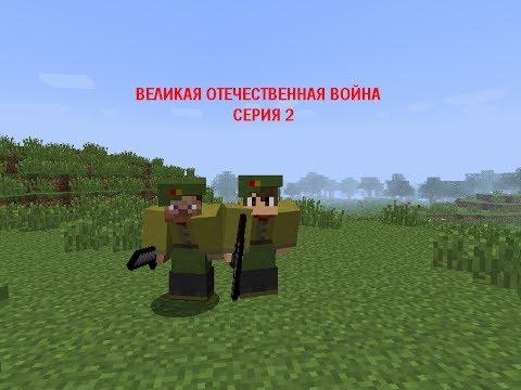 Minecraft сериал вторая мировая война №2 серия мы нашли русских