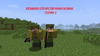 """Minecraft-Сериал """"Вторая Мировая"""" [Серия 2]"""
