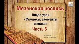 Видео-уроки по мезенской росписи