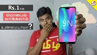 Honor 9N for Re.1 - Super Sale ? உண்மை என்ன ?  | Tamil Tech