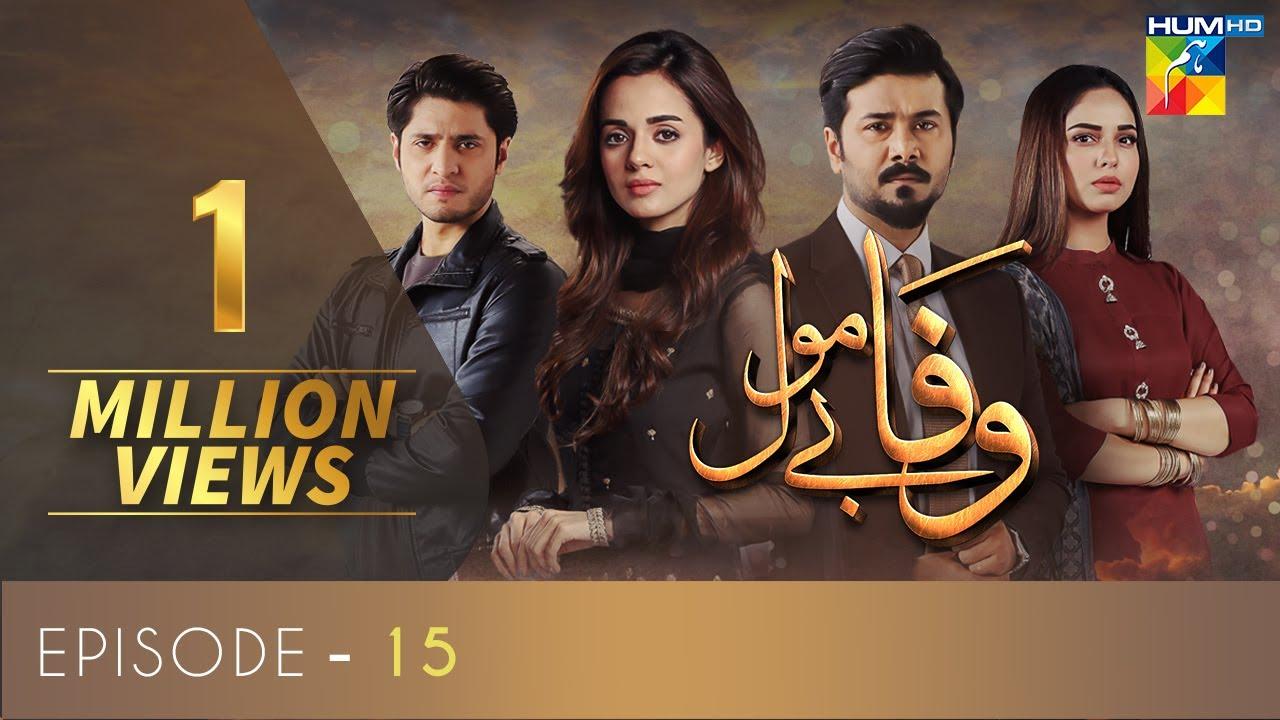 Download Wafa Be Mol Episode 15 | HUM TV | Drama | 31 August 2021