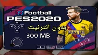 تحميل لعبة PES 2020 للاندرويد psp بحجم300MB من ميديا فاير باخر الانتقالات والاطقم واللعبة لعام 2020