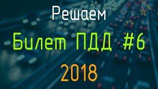Решаем Билет ПДД №6 / Экзамен ГИБДД онлайн 2018