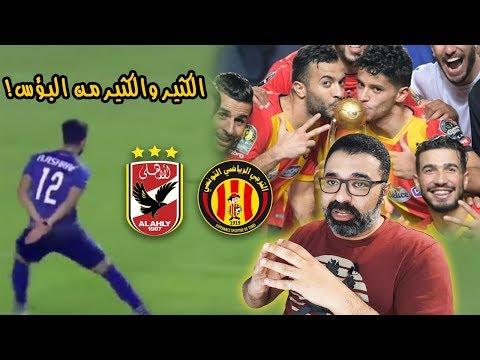 تعليقي على مباراة الترجي التونسي والأهلي المصري | ٩ نوفمبر ٢٠١٨ | كلام قهاوي