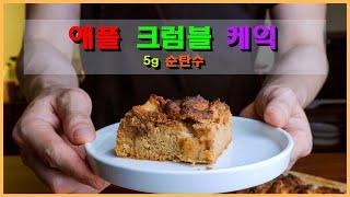 ?애플 크럼블 케익 만들기 저탄수 무설탕 키토 홈 베이…