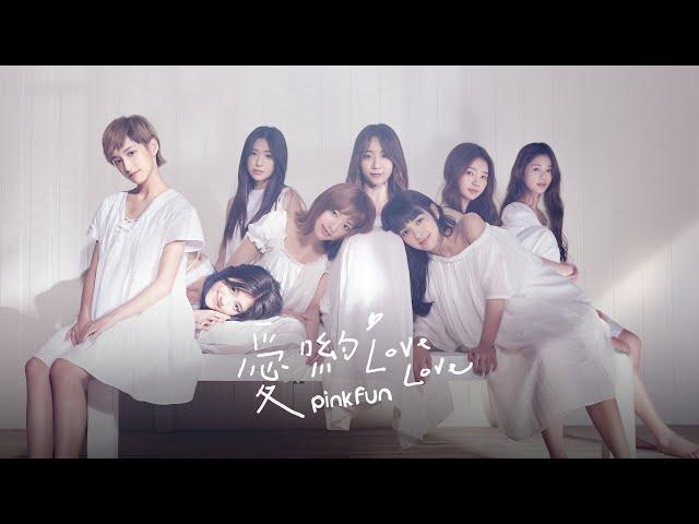 PINK FUN《愛喲 LOVE LOVE》Official Music Video