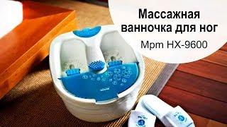 Массажная ванночка для ног Mpm HX-9600 - видео обзор