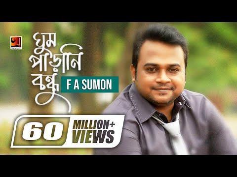 Ghum Parani Bondhu |  by F A Sumon | Album: Dimaatrik | Bangla Music Video 2017 | ☢☢ EXCLUSIVE ☢☢
