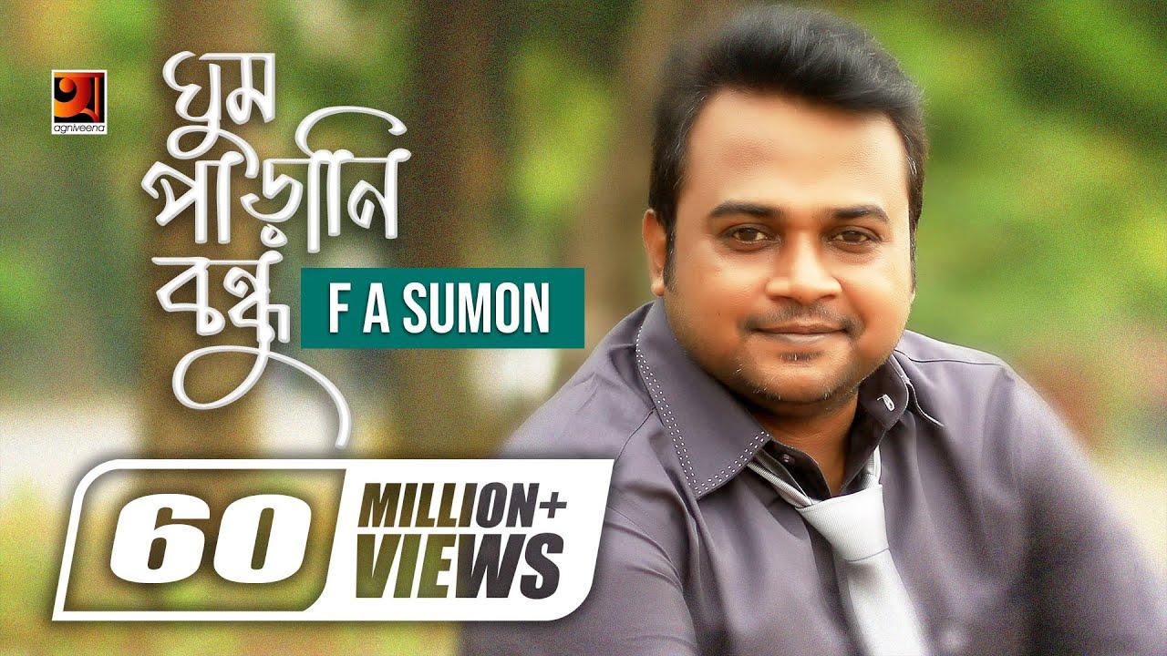Ghum Parani Bondhu | ঘুম পাড়ানি বন্ধু | F A Sumon | Bangla New Song | Official Music Video