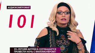 """Актрису Наталью Лапину проверят на детекторе лжи в программе """"На самом деле""""."""