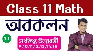 অবকলন পর্ব ১১ | Differentiation Class 11 In Benali | Part 11 | CLass 11 Math In Bengali|Science beta