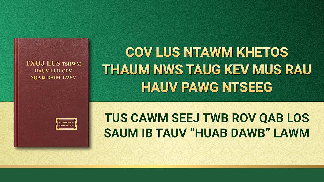 """Vajtswv Txoj Lus   Tus Cawm Seej Twb Rov Qab Los Saum ib tauv """"Huab Dawb"""" Lawm"""