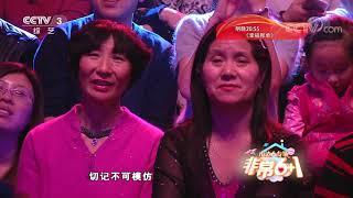 [非常6+1]飞牌小子削瓜如泥 技惊全场| CCTV综艺