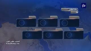 النشرة الجوية الأردنية من رؤيا 21-5-2019 | Jordan Weather