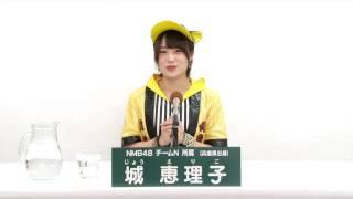 AKB48 45thシングル 選抜総選挙 アピールコメント NMB48 チームN所属 城...