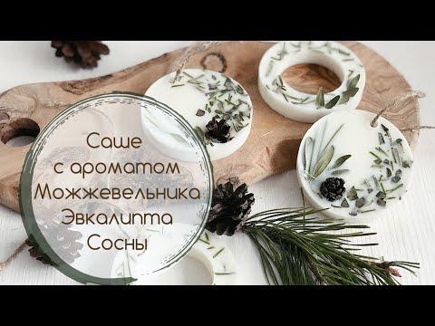 Восковое саше с лесным ароматом 🌲 Как исправить, если не получилось 🙈
