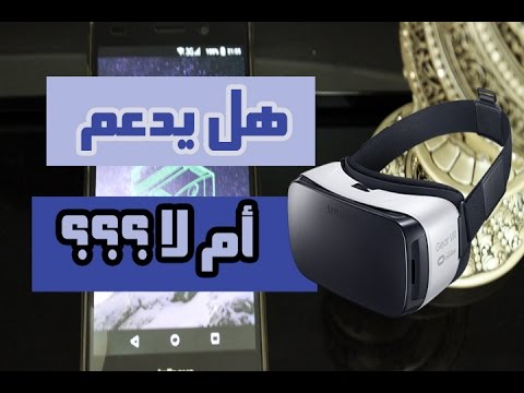 13852d397 اعرف هل هاتفك يقبل نظارات الواقع الافتراضي أم لا ؟ في ثواني ...