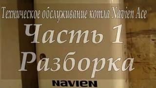 Navien Ace Часть 1 Разборка ( перезалив )(, 2016-10-07T04:18:21.000Z)