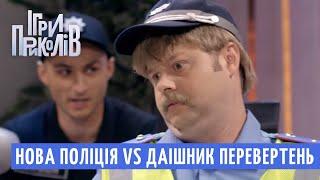 Нова Поліція vs ДАІшник Перевертень - Ігри Приколів 2018 | Квартал 95
