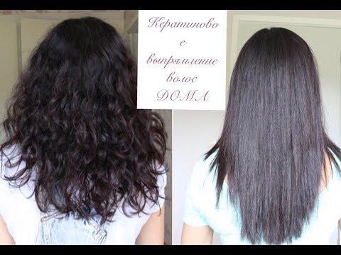 Как делают кератиновое выпрямление волос в домашних условиях видео