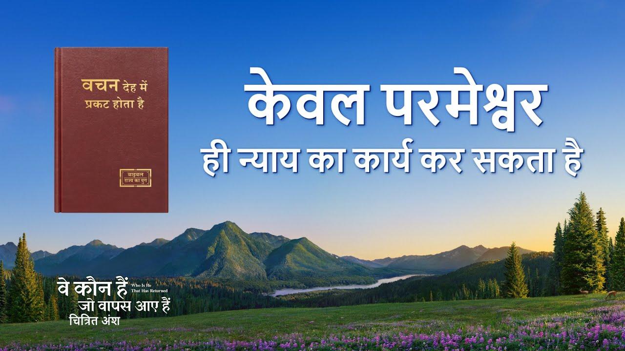 """Hindi Christian Movie """"वे कौन हैं जो वापस आए हैं"""" अंश 4 : केवल परमेश्वर ही न्याय का कार्य कर सकता है"""
