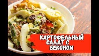 Картофельный салат с беконом и фасолью