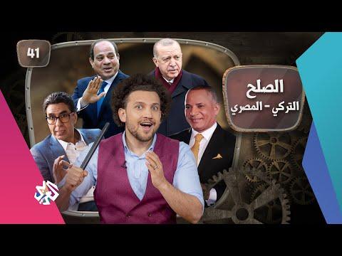 جو شو   الموسم الخامس   الحلقة 41   الصلح التركي - المصري