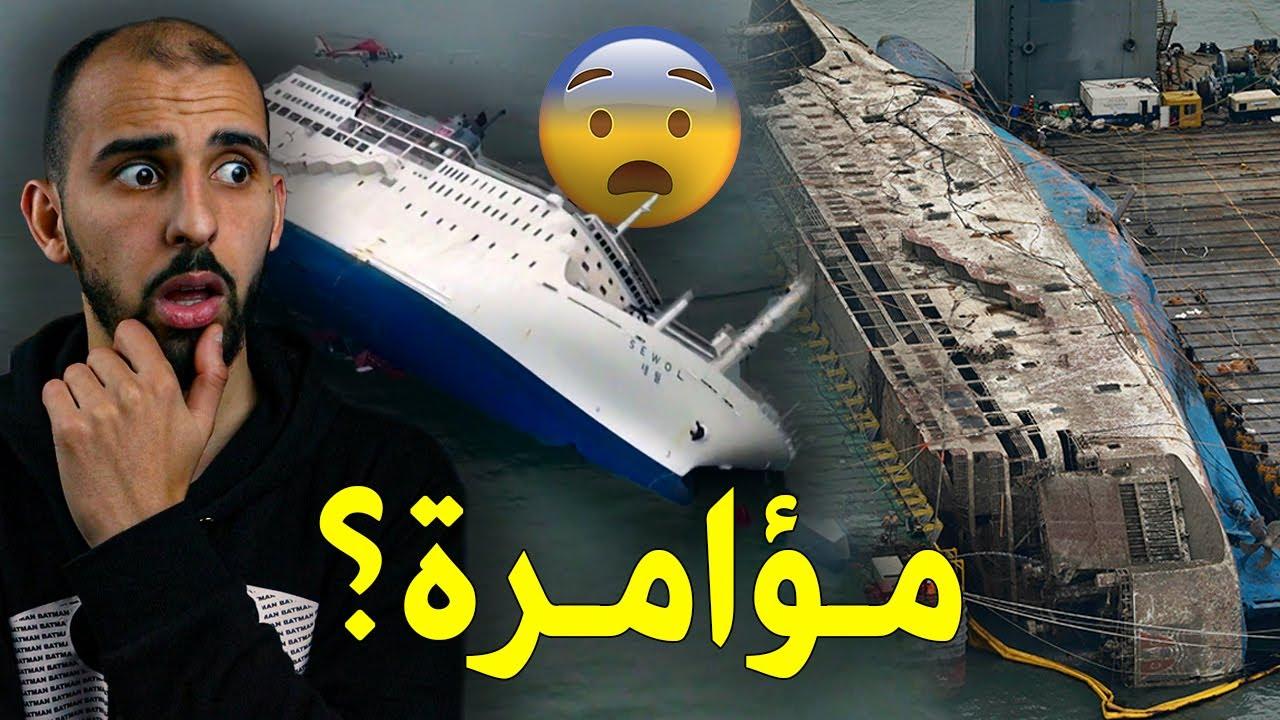 حادث غرق العبارة الكورية: حادث طبيعي أم مؤامرة؟ 😨